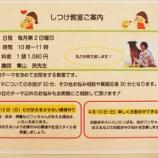 『★しつけ教室開催のお知らせ★』の画像
