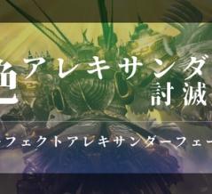 【攻略記事】絶アレキサンダー討滅戦:パーフェクトアレキサンダー(最終フェーズ)