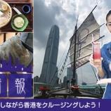 『香港彩り情報「気軽に楽しめる!飲茶しながら香港クルージングをしよう!」』の画像