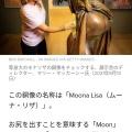 【画像】モナリザさん、誘ってしまう