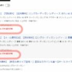 『キャッシュレス・消費者還元事業&楽天お買い物マラソン10月4日 (金)20時から!』の画像