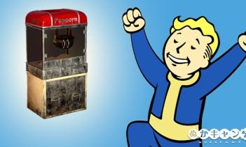 Fallout 76:ハロウィーンイベントのポップコーンマシン取得条件が緩和!開催期間も延長!