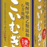 『【限定販売】ウイスキーのようなふわりと広がる甘い香り「甲乙混和麦焼酎こいむぎGOLD」』の画像