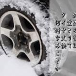 『フォト短歌「弥生の雪」』の画像