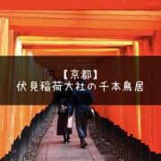 京都で人気No.1の伏見稲荷大社へ!千本鳥居とキツネがフォトジェニック