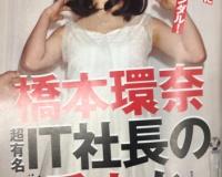 橋本環奈さんの愛人騒動、なんJで全く話題にならない