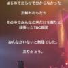 【NGT48】中井りか、意味深投稿・・・