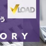 『Axiory(アキシオリー)が、新しい入出金方法に「VLoad(Vロード)」を追加しました!出金条件も同時に大幅に緩和しました!』の画像