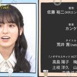 『【乃木坂46】どうした・・・大園桃子、ブチギレ・・・』の画像
