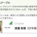 『明日1/7 渡邉美穂SHOWROOMのゲストに小坂菜緒が!【1st写真集『陽だまり』】』の画像