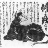 日本発祥の伝説的な幻獣神獣って何だろ