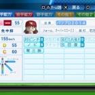 『姫川 友紀 パワプロ(投手Ver)』の画像