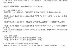 【ミリシタ】10月の開催情報が公開!