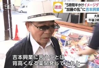 【速報】吉本興業のドン・池乃めだか(76)、重い口を開く!!!!