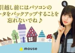 【悲報】マウスWebCM、乃木坂46からMATTへ・・・・・