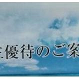 『【JT】「株主優待のご案内」が届いたよ。またプルームテックがもらえそうだよ。』の画像
