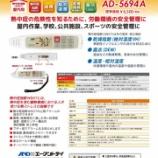 『【熱中症予防商品】携帯型 熱中症指数・温湿度計「AD-5694A」@㈱A&D【安全対策】【暑さ対策商品】』の画像