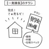 『住宅営業マン時代の失敗【853日目】』の画像