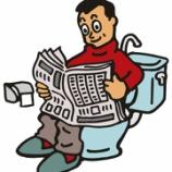 『「ウンコしながら新聞を読む」ことは不当な評価を受けているんじゃなかろうか』の画像
