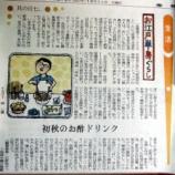 『今朝の産経新聞に味覚ワークショップのことが掲載されました』の画像