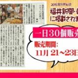 『11月16日福井新聞掲載 「オレボキッチン販売 きびころをのせたまほうのじゅうたん」』の画像