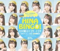 【日向坂46】「HINABINGO!」のメインビジュアルが完成!