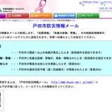 『登録おすすめ「戸田市防災情報メール」「埼玉県防災情報メール」「』の画像