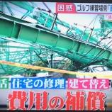 『千葉ゴルフ練習場 倒壊場所 市原ゴルフガーデンオーナー賠償や撤去業者について仰天ニュースで特集』の画像