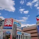 『【写真】 松戸とか後楽園とか。 Zenfone 5z 作例 44』の画像