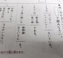 【画像】 難しすぎる国語のテストwwwwwwwwwwwwwwwwwwwwwwww