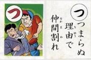 和田政宗議員「みんなの党が解党の方向となりました。最後まで党を守ろうと模索しましたが、このような結果になり、国民の皆様と地方議員の皆様にお詫び申し上げます。」