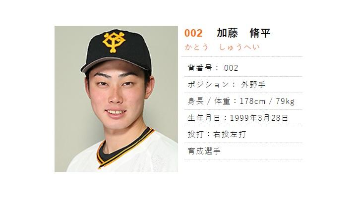 巨人・加藤脩平  昨年3軍で打率.177 → オフに丸からヒッチ打法を伝授 → 今年2軍で .352 3本塁打