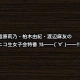 指原莉乃・柏木由紀・渡辺麻友のニコ生女子会特番 クル━━(゚∀゚)━━!!