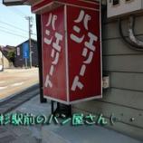 『射水店近くのパン屋さん「パンエリート」』の画像
