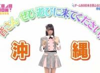 AKB48SHOW「チーム8の日本全国ふるさと講座」まとめ!宮里莉羅が沖縄県の魅力をPR!