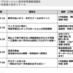 地域活性化コンサルタント日記