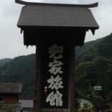 『【探訪記】そうだ!兜家旅館に行ってみよう!~実践編~(東京都檜原村探訪)』の画像