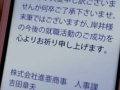 【悲報】東京ガスのテレビCMが打ち切られた理由wwwwwwwwwww