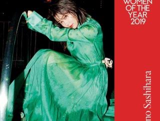 指原莉乃、2019年最も輝いた女性たち「VOGUE JAPAN Women of the year 2019」を受賞