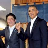 『オバマ元大統領の約束。日本の領土は守られるか?』の画像