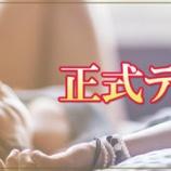 『『白城りく』さん正式デビュー決定♪』の画像