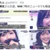 NHKニュース7で渡辺麻友引退報道