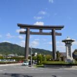 『いつか行きたい日本の名所 大神神社』の画像