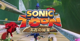 WiiU独占タイトル『ソニックトゥーン 太古の秘宝』がかなり面白そうな件