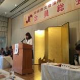 『平成28年度会員総会開催中』の画像