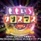 """明日12/6(金)18時より『ももクリ2019 埼玉公演』""""..."""