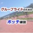 グループライド(集団走行)のためのソロライド練習
