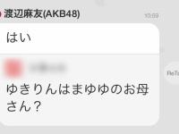 AKB48 まゆゆきりんのやりとりが微笑ましすぎる【親子】