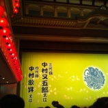 『歌舞伎観劇、初体験☆.。.:*・』の画像