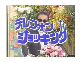 """タモリ「笑っていいとも!」降板 フジテレビ""""Xプラン""""すっぱ抜き"""